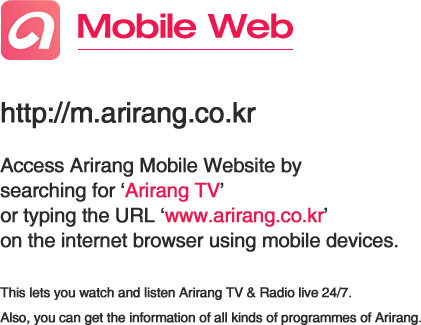 arirang mobile Web guide