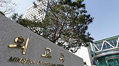 Seoul's foreign ministry to provide US$ 154,000 for overseas Korean groups to prevent hate crimes