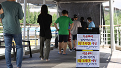 S. Korea reports 1,600 or more COVID-19 cases for second consecutive day