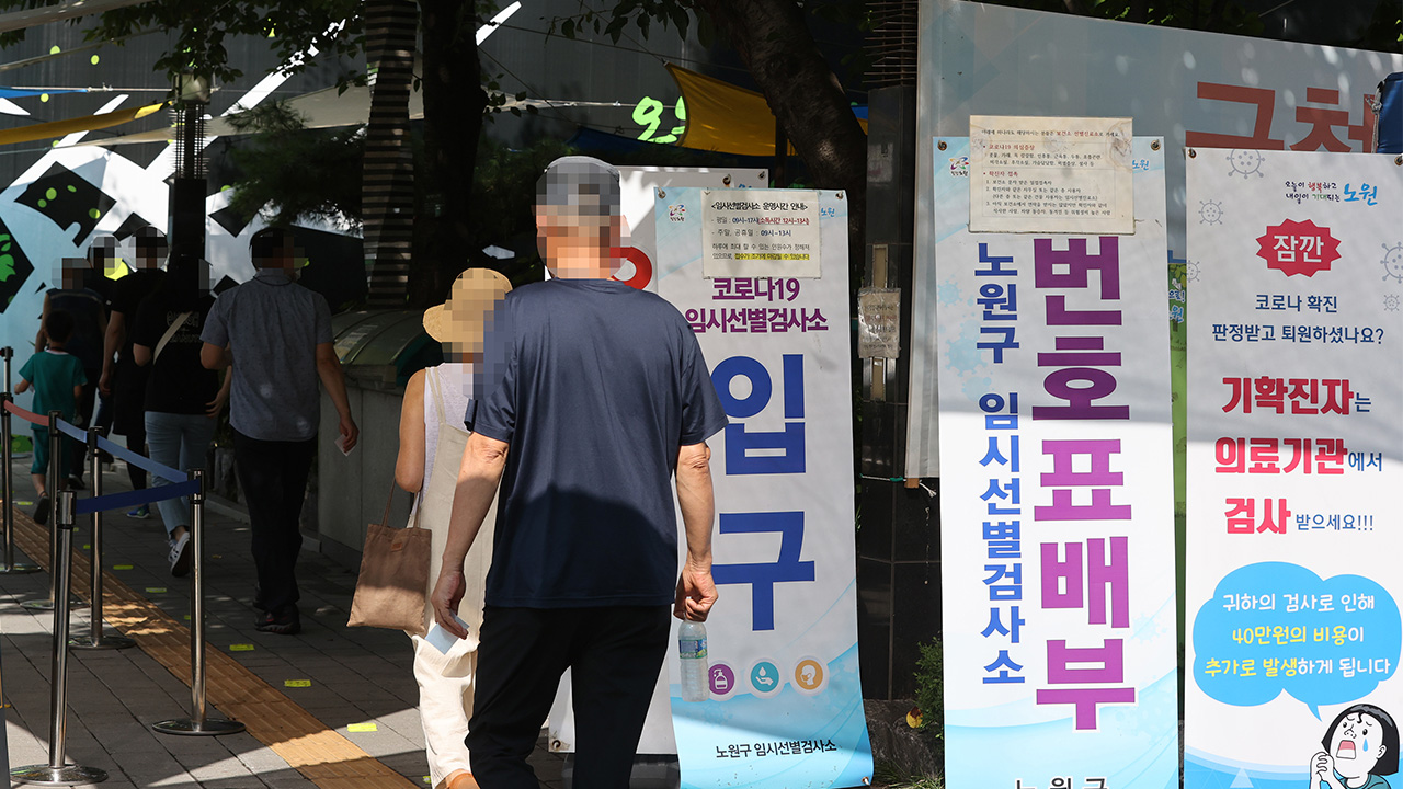 S. Korea reports 1,725 new COVID-19 cases on Wed.; Gov't to decide whether to readjust social distancing levels on Fri.