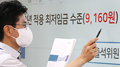 S. Korean gov't officially declares next year's hourly minimum wage to be KRW 9,160
