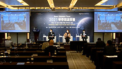 Space Diplomacy Forum 2021 voices need for greater int'l cooperation through diplomacy