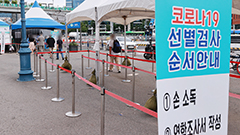 S. Korea reports 1,490 new infections on Sun.; new social distancing to start on Mon.
