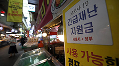 Applying for S. Korea's fifth round of COVID-19 relief funds; 250,000 won per recipient