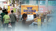 Nearly 1 in 10 S. Koreans receive emergency relief fund on first day of applications
