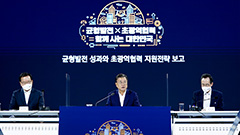 S. Korean gov't to support strengthened cooperation between major cities and provinces