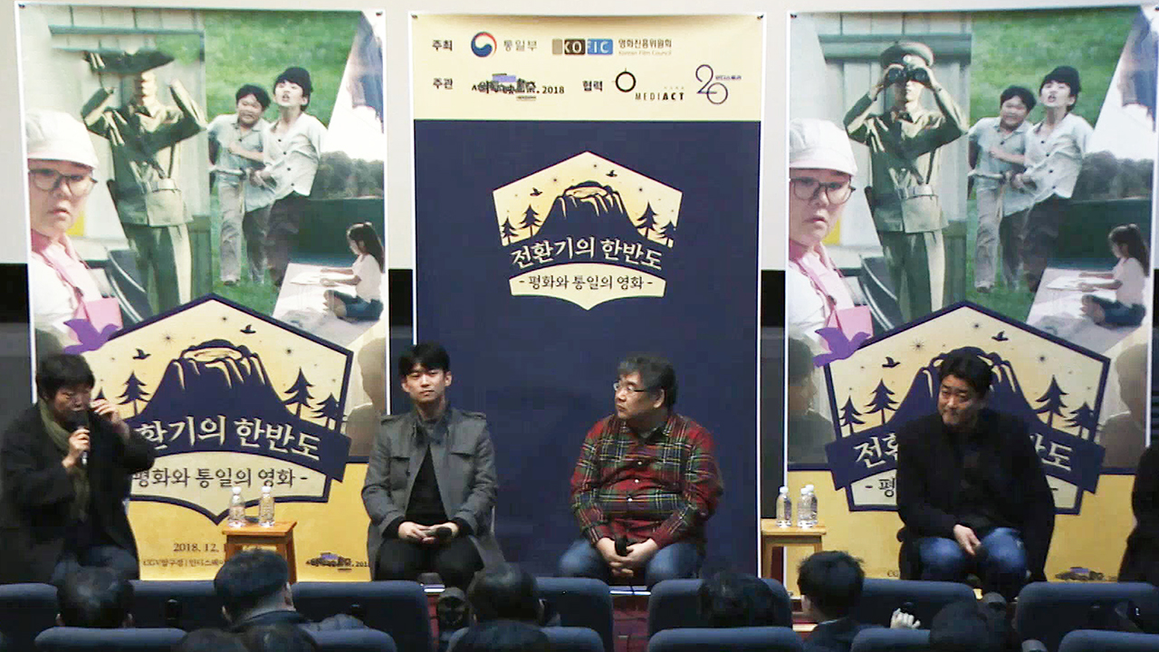 [Peace Insight] Unification Film 'Can We Live Well?'