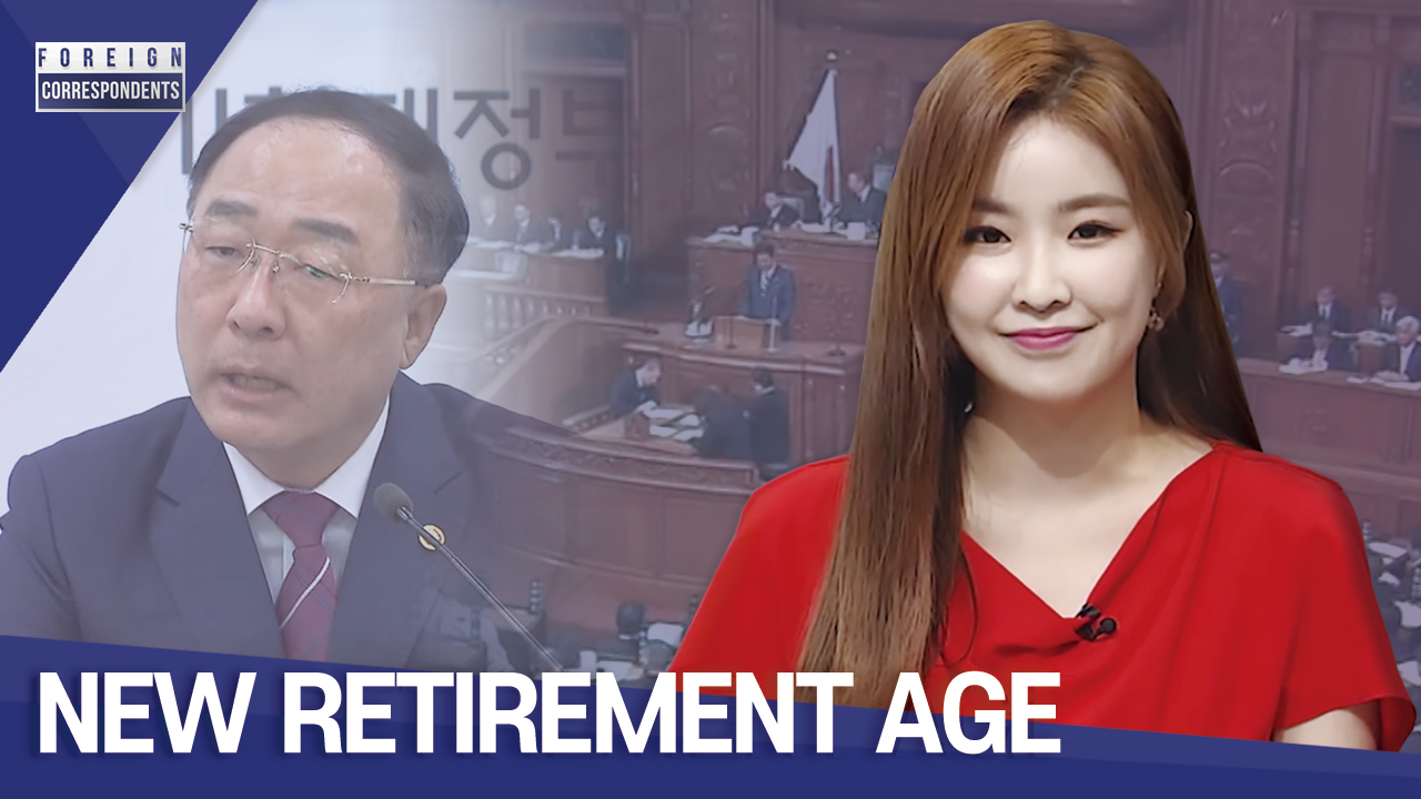 143-1 NEW PROPOSED RETIREMENT AGE