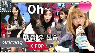 OH MY GIRL After the live show (오마이걸 생방 후 모습) _ HOT!