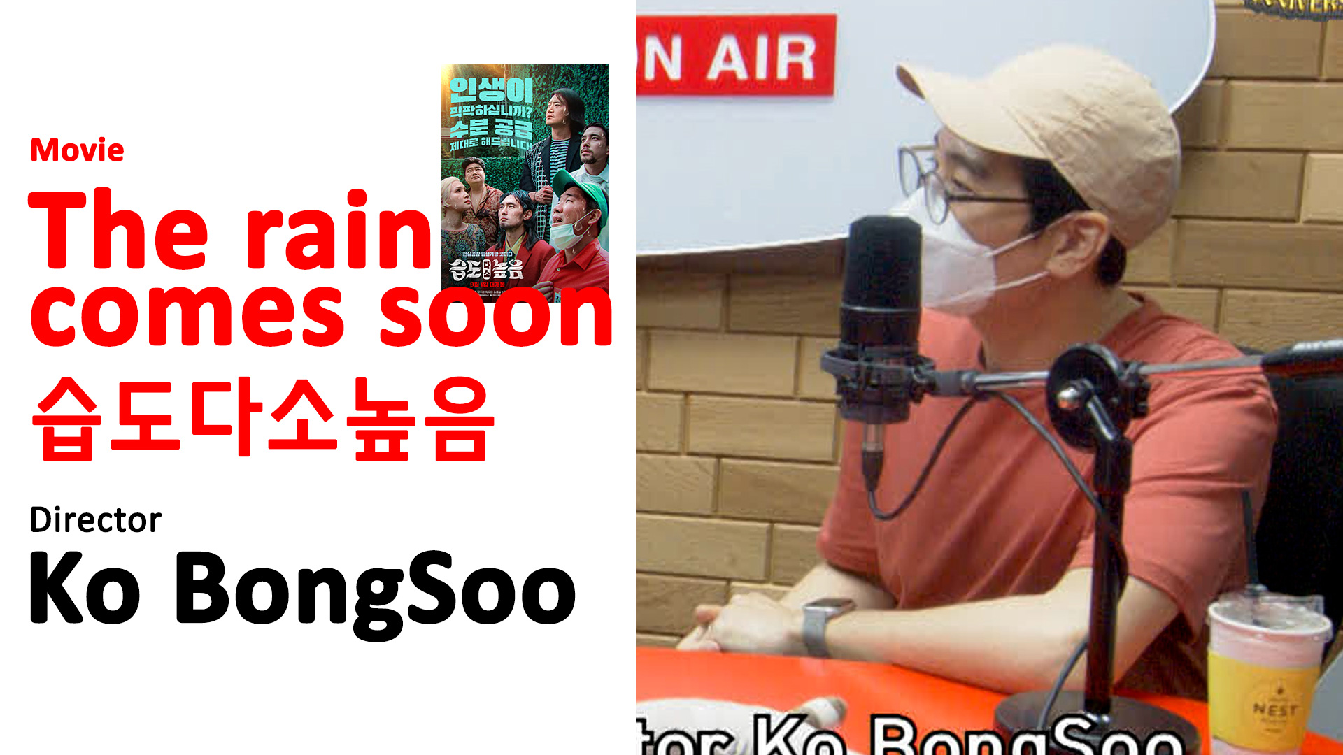 Special Interview with Ko BongSoo, director of 'The rain comes soon'